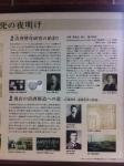 150404 (11)赤レンガ酒造工場_醸造研究の夜明け