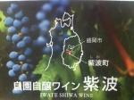 160827 (102)自園自醸紫波ワイン_地図