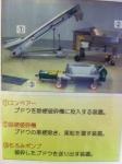 160827 (72)自園自醸紫波ワイン_除梗・破砕 - コピー
