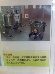 160827 (75)自園自醸紫波ワイン_ろ過機 - コピー