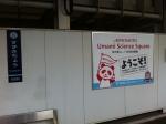161213 (4)鈴木町駅ホーム