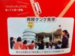 161213 (1)味の素川崎工場・発酵タンクのリーフレット写真