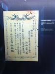 161213 (32)池田菊苗博士の特許取得証