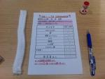 161213 (42)味の素・体験ルーム入室・品質管理記録表
