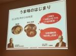 161213 (105)味の素・うま味体験館(池田博士と鈴木社長)