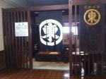 160915 (60)うすくち龍野醤油資料館_帳場