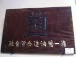 160915 (77)うすくち龍野醤油資料館_菊一醤油造合資会社の木製看板