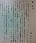 160915 (73)うすくち龍野醤油資料館__ - コピー