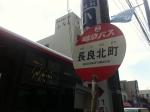 160903 (53)長良北町停留所
