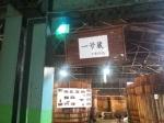 160903 (63)山川醸造たまり醤油_一号蔵 - コピー