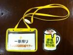 161221 (15)キリンビール名古屋工場_ストラップと荷物預り証