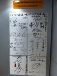 161221 (14)キリンビール名古屋工場_有名人のサイン