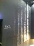 161221 (27)キリンビール名古屋工場_ホップの高さ