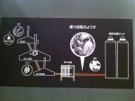 161221 (37)キリンビール名古屋工場_仕込みのプロセス