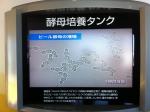 161221 (48)キリンビール名古屋工場_酵母菌