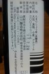 160903 (200)みのび(原材料など)