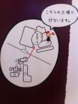 160807 (85)キッコーマン野田工場_敷地略図