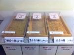 160807 (44)キッコーマン野田工場_醤油麹3種2