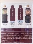 160807 (28)キッコーマン野田工場_減塩醤油