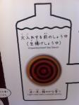 160807 (82)キッコーマン野田工場_生揚げしょうゆ