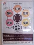 160807 (19)キッコーマン野田工場_しょうゆの味わい