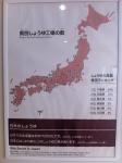 160807 (15)キッコーマン野田工場_しょうゆの産地