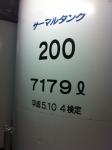 140910今代司酒造 (14)サーマルタンク