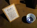 140910今代司酒造 (34)利きちょこ