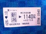 140910JR線きっぷ(新潟駅から宮内駅)
