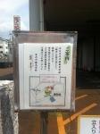 140910吉乃川 (2)瓢亭への案内図