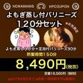 yomogi120