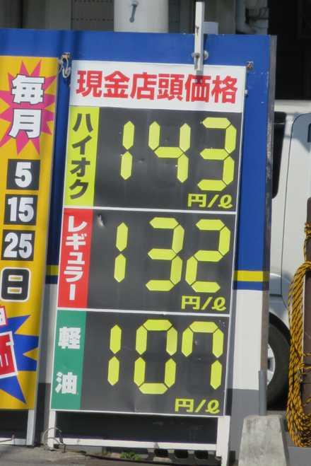 ガソリン132円