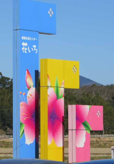 花いろ温泉 1