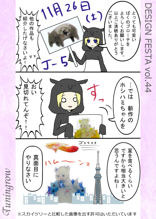 kokuti44_manga.png