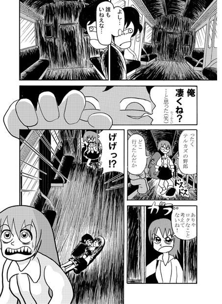 s-日没する国の姫君24