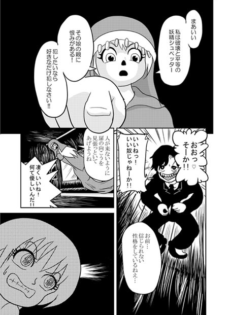 s-日没する国の姫君29