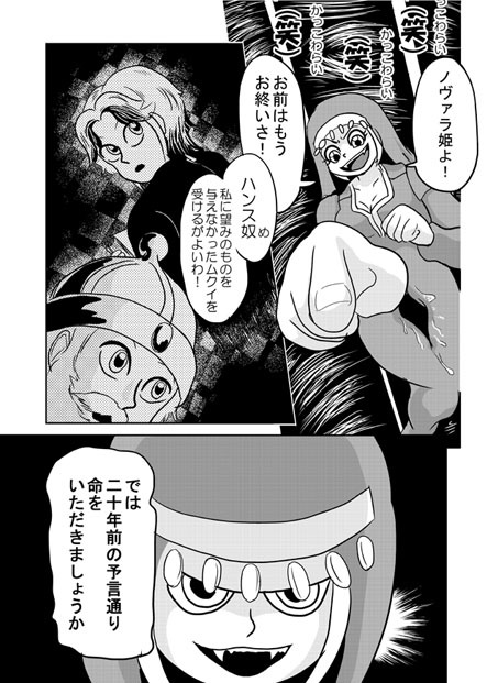 S-日没する国の姫君27