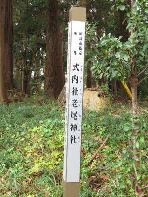 老尾神社-1