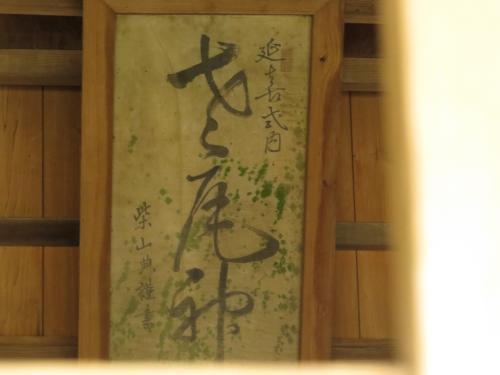 老尾神社-17