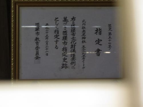 老尾神社-60