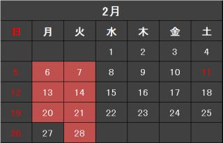2017年2月カレンダー無題
