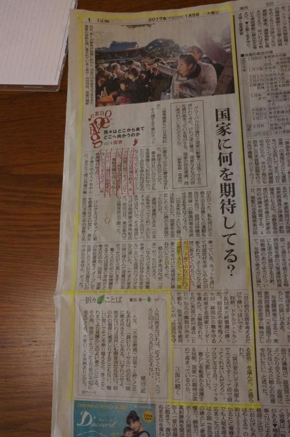 塩谷裕<strong>「日本死ね!!!」