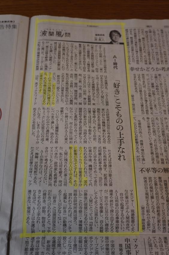 1月10日波聞風問
