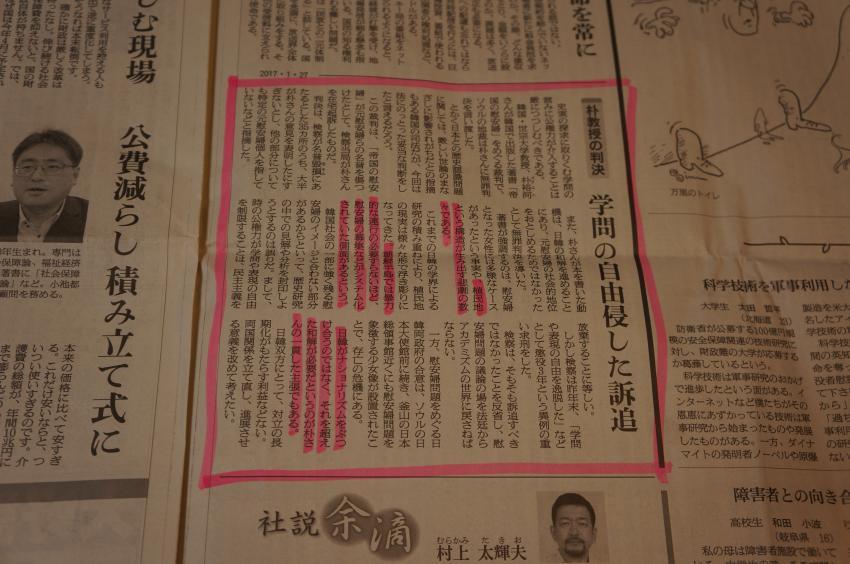 1/27社説朴 教授