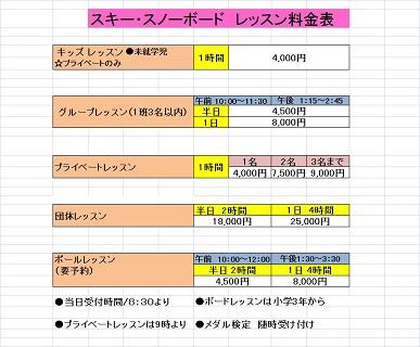 料金表2017-2