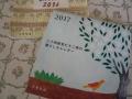 ナンフェア 二十四節気七十二候のカレンダー