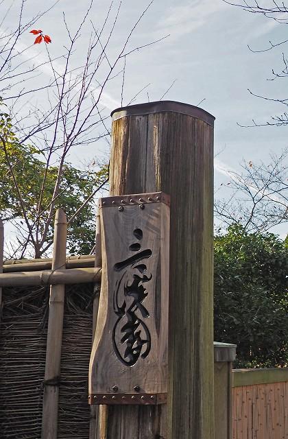 13三溪園正門