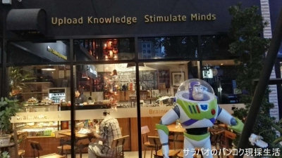Brainwake Cafe
