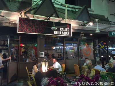 CALLS GRILL AND BAR