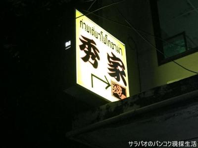 ラーメン屋 秀家 トンロー店